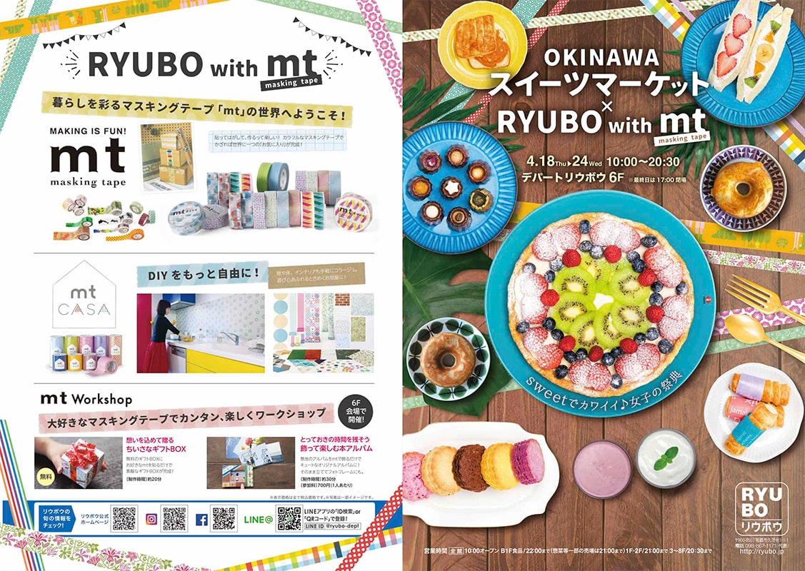 OKINAWA スイーツマーケット RYUBO with mt