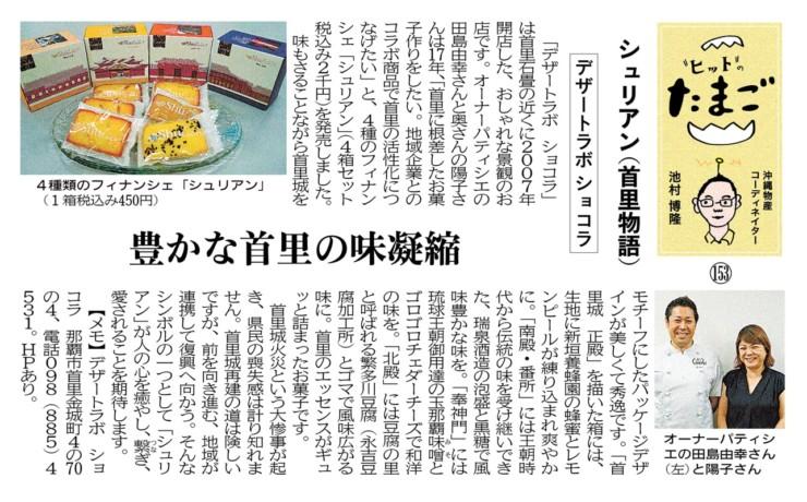沖縄タイムス -ヒットのたまご 153回-