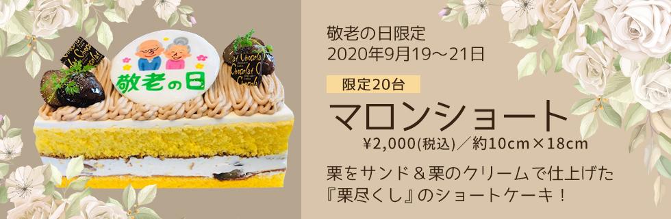 敬老の日ケーキ