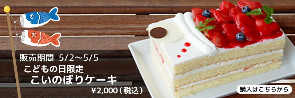 こどもの日限定 こいのぼりケーキ